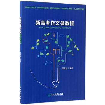 新高考作文微教程 正版 魏爱娟  9787553655871
