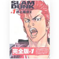 [现货]日文原版 漫画 灌篮高手 SLAM DUNK 完全版 1