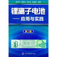 锂离子电池--应用与实践(二版)