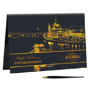 世界名城夜景刮画:布达佩斯夜景