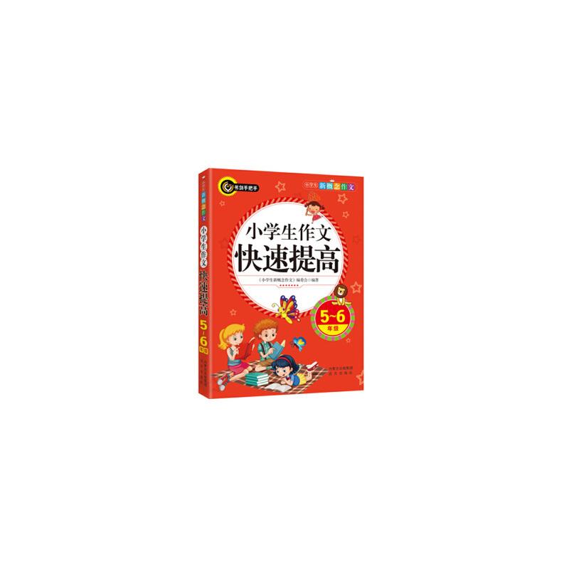 【图书作文T2-5-6小学小学生年级快速提高97正版唐县镇图片
