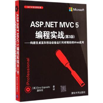 ASP.NET MVC 5编程实战