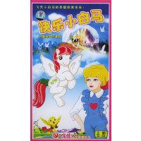快乐小白马:三十七集美国卡通剧(上部 第1-18集 8VCD)