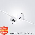【限时特惠】苹果耳机 iphone6s耳机 iphone6plus耳机 iphone5s耳机 ipad4/3/2耳机 ipadair耳机 ipadmini耳机 三星s6 s5 note4 note3耳机 小米 魅族 华为 HTC OPPO vivo耳机 iOS 通用线控耳机