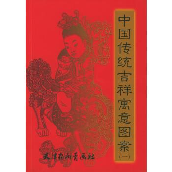 《中国传统吉祥寓意图案(一)》(徐维.)【简介