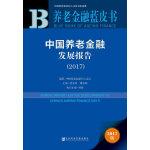 养老金融蓝皮书:中国养老金融发展报告(2017)