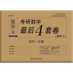 张宇4套卷2017张宇考研数学最后4套卷(数学二)