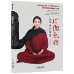瑜伽私教:四季疗愈瑜伽