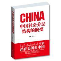 【限时抢】中国社会分层结构的演变