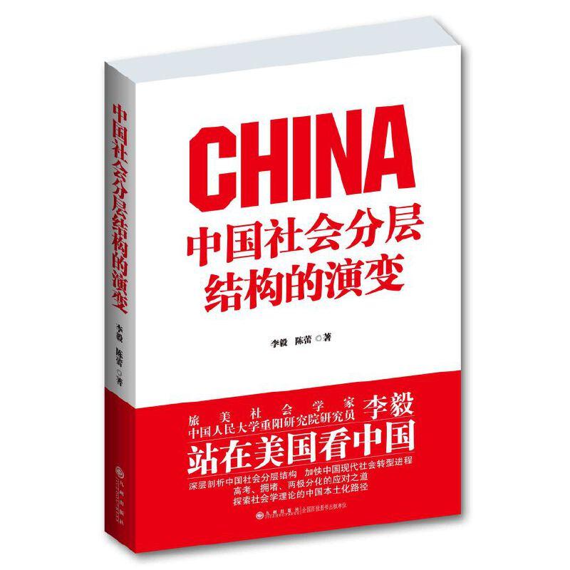 《中国社会分层结构的演变》(李毅.)【简介
