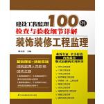 装饰装修工程监理(建设工程监理检查与验收细节详解100例)(电子书)
