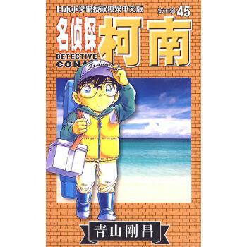 名侦探柯南45-第五辑