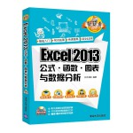 Excel 2013公式・函数・图表与数据分析