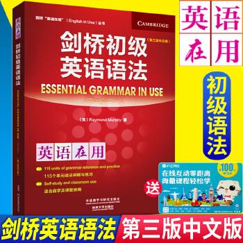 英语在用English in Use剑桥初级英语词汇及练习册+剑桥初级英语