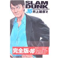 [现货]日文原版 漫画 灌篮高手 SLAM DUNK 完全版  16