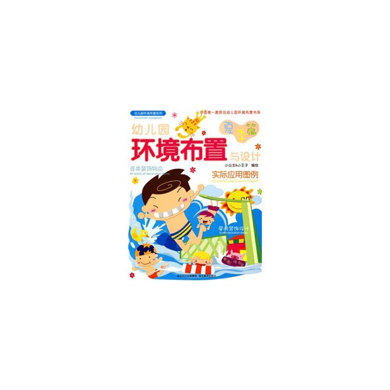 幼儿园环境布置与设计:夏季篇 小公主,小王子 绘 9787539427966 湖北