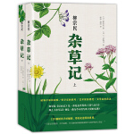 杂草记(全2册)