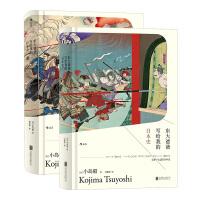 汗青堂丛书·东大爸爸写给我的日本史·精装(套装共2册)