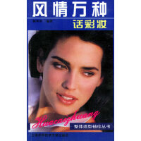 风情万种话彩妆――整体造型袖珍丛书