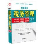 新编常用税务管理全书:制度说明 纳税筹划 案例分析 风险防控 合理避税 税务稽查