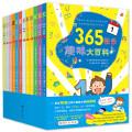 365数学趣味大百科(全12册)