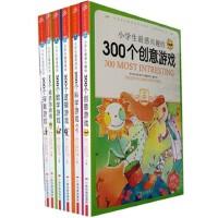 小学生感兴趣的300个创意游戏爱做的300个数学游戏 迷的200个科学游戏爱玩的500个脑筋急转弯 惊奇的200个探案游戏300个逻辑游戏 全6册