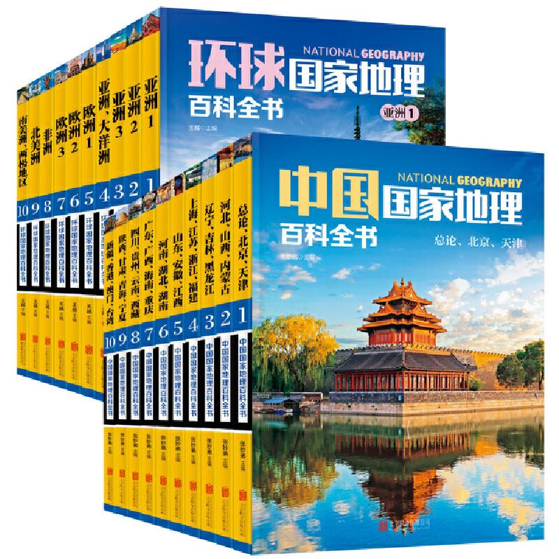 """国家地理百科全书合辑 中国 环球 套装共20册全彩色图片。一套有超棒体验和认知的地理百科读物,是一生值得拥有和珍藏的佳品。足不出户,便开始一场有趣而丰富的""""美丽中国行""""和""""世界之旅"""""""