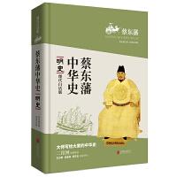 蔡东藩中华史:明史(现代白话版)二月河倾情推荐
