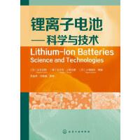 锂离子电池--科学与技术