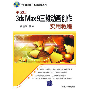 中文版3DS MAX 9三维动画创作实用教程(计算机基础与实训教材系列)