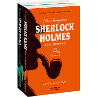 The Complete Sherlock Holmes: 夏洛克・福尔摩斯全集(英文原版)(套装上下册)
