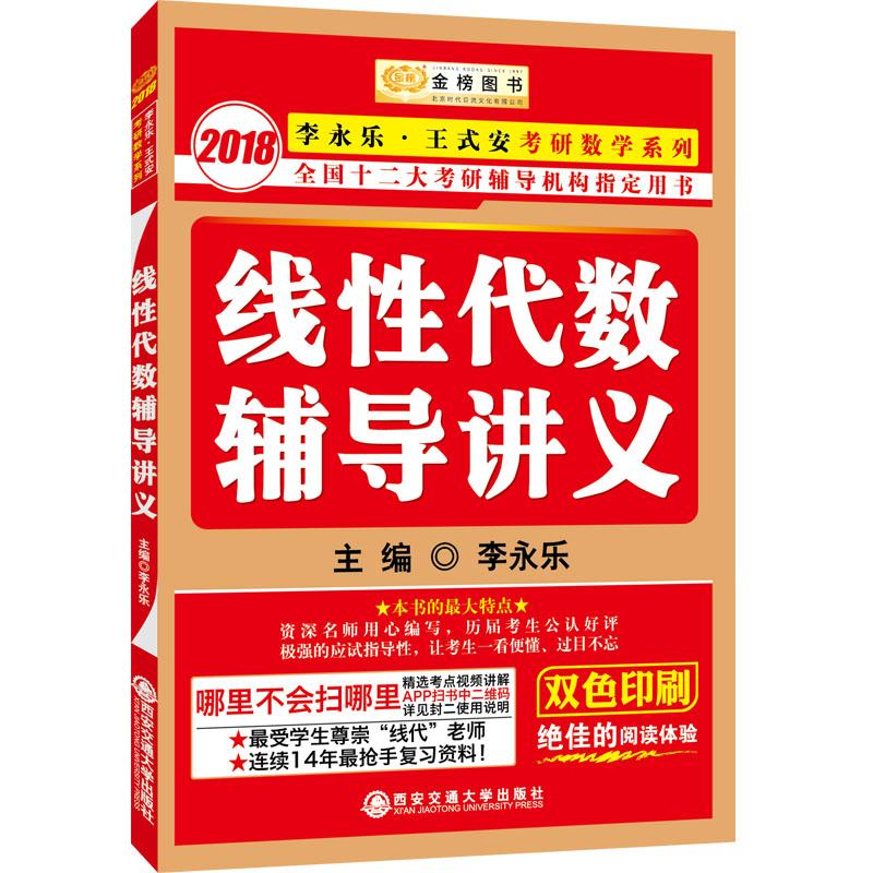 金榜图书.2018李永乐考研数学线性代数辅导讲义
