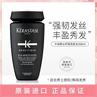Kerastase/卡诗 男士系列纤细发质洗发水洗发乳250ml 进口男士专用洗护发 男士固发掉发增发