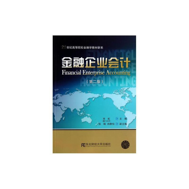 【金融企业会计(第2版)\/21世纪高等院校金融学