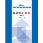 民法练习题集(第四版)(21世纪法学系列教材配套辅导用书)