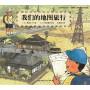 我们的地图旅行·日本精选科学绘本系列