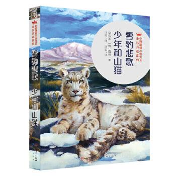 鄂教版《语文》课本/动物小说大王沈石溪+西顿作品同