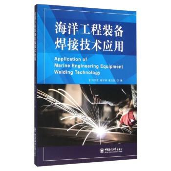海洋工程装备焊接技术应用
