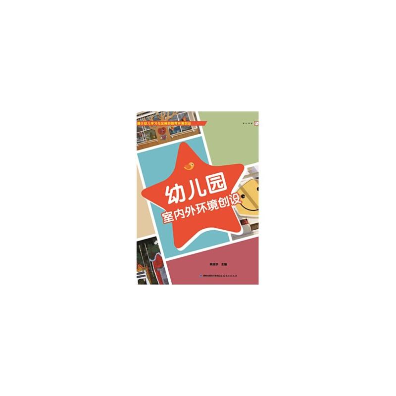 幼儿园室内外环境创设/梦山书系 吴丽珍 9787533467562 福建教育出版