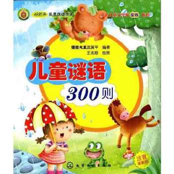 儿童谜语300则_儿童谜语300则电子书在线阅读-当当