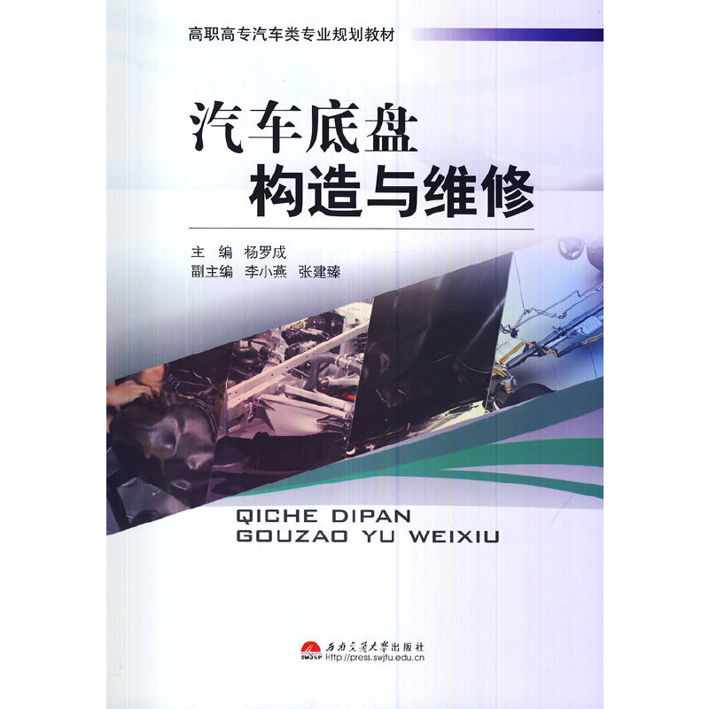《汽车底盘构造与维修》(杨罗成.)【简介