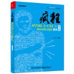 疯狂HTML 5+CSS 3+JavaScript讲义(第2版)