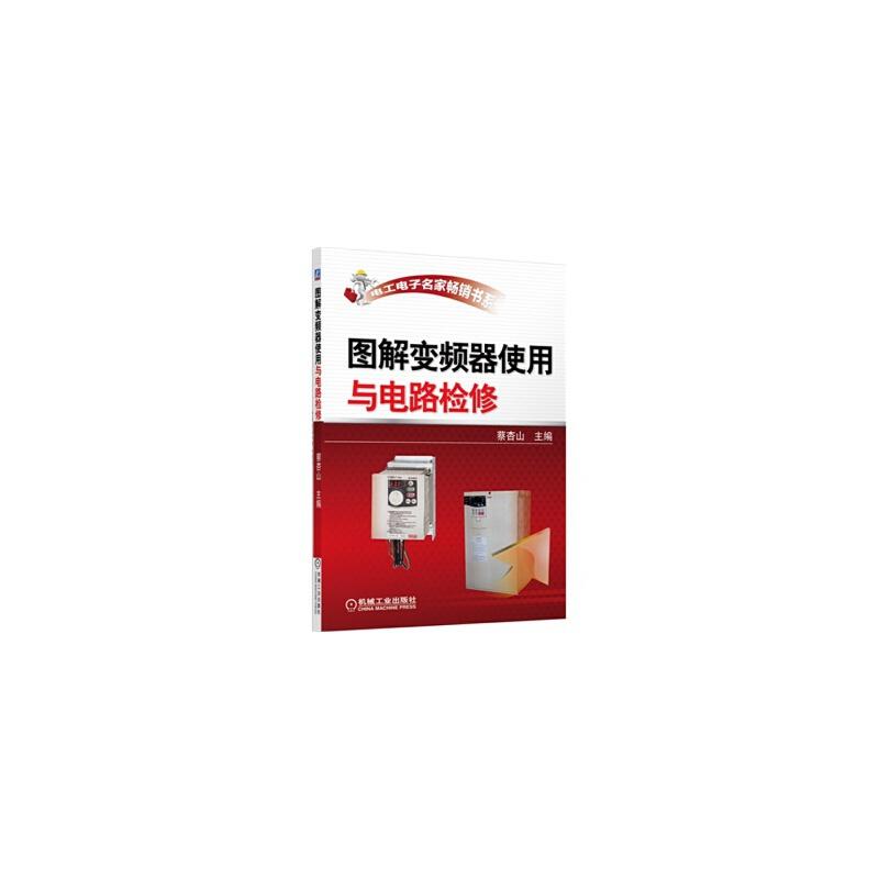 图解变频器使用与电路检修 蔡杏山 9787111426981