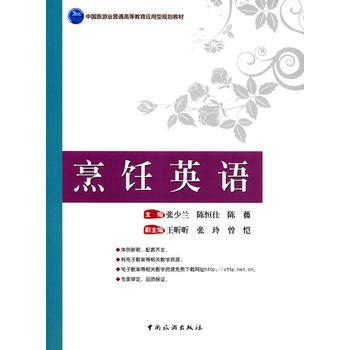 中国旅游业普通高等教育应用型规划教材:烹饪英语