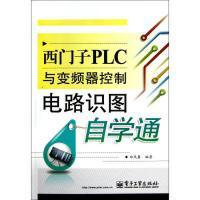 西门子PLC与变频器控制电路识图自学通 郑凤翼 正版书籍 科技