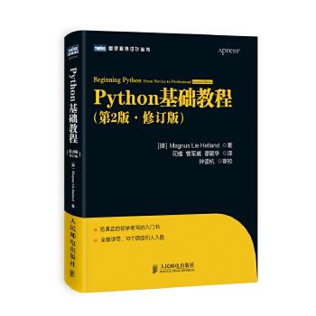 Python基础教程(修订版)