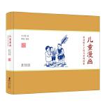 赏读版丰子恺儿童漫画集・儿童漫画(精装)
