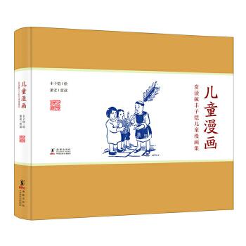 《赏读版丰子恺女孩漫画集儿童大全(精装)》漫画睡觉漫画的图片儿童图片