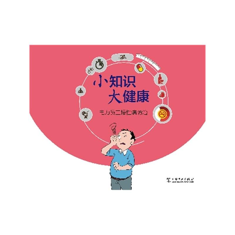 电力员工慢性病防治-小知识 大健康