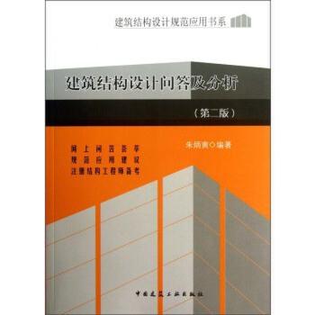 建筑结构设计规范应用书系:建筑结构设计问答及分析(第2版) 朱炳寅